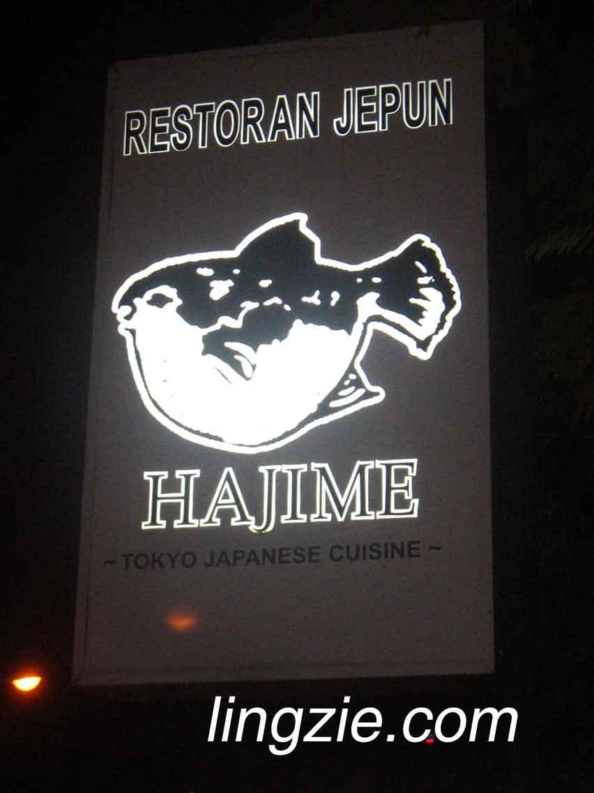 Hajime's Puffer Fish Logo
