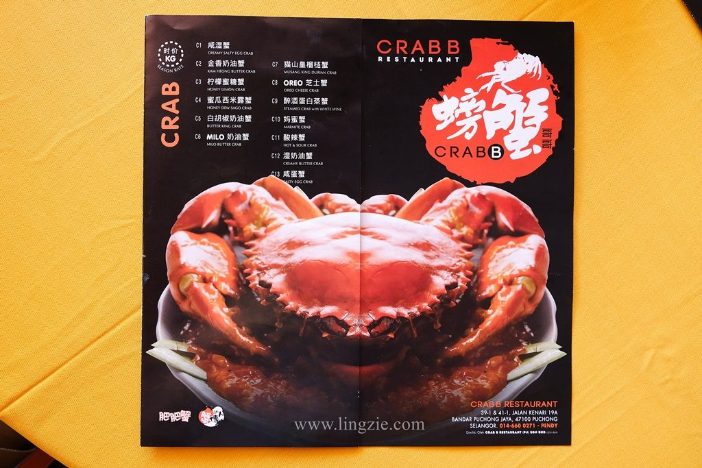 Crab B, Crab Brother Penang, Penang Food Blog, Lingzie Food Blog, Butterworth Food Hunt