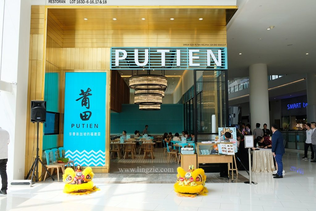 PUTIEN Penang, Gurney Paragon Mall, Michelin Star Restaurant, Penang Food Blog
